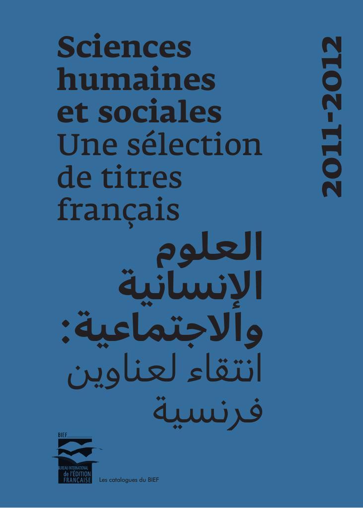 0265445ed العلوم اإلنسانية واالجتماعية: انتقاء لعناوين فرنسية | manualzz.com