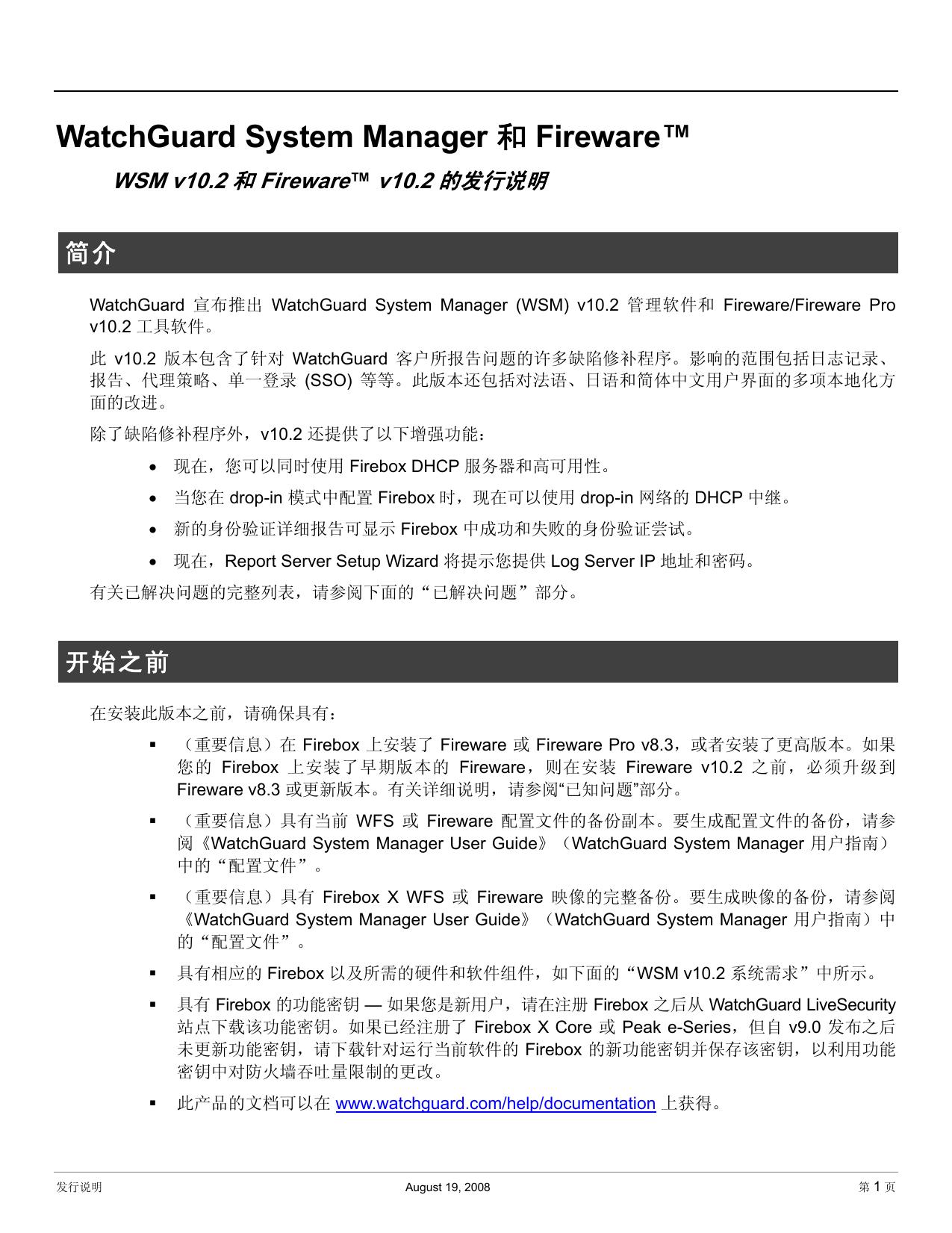 WatchGuard System Manager and Fireware | manualzz com