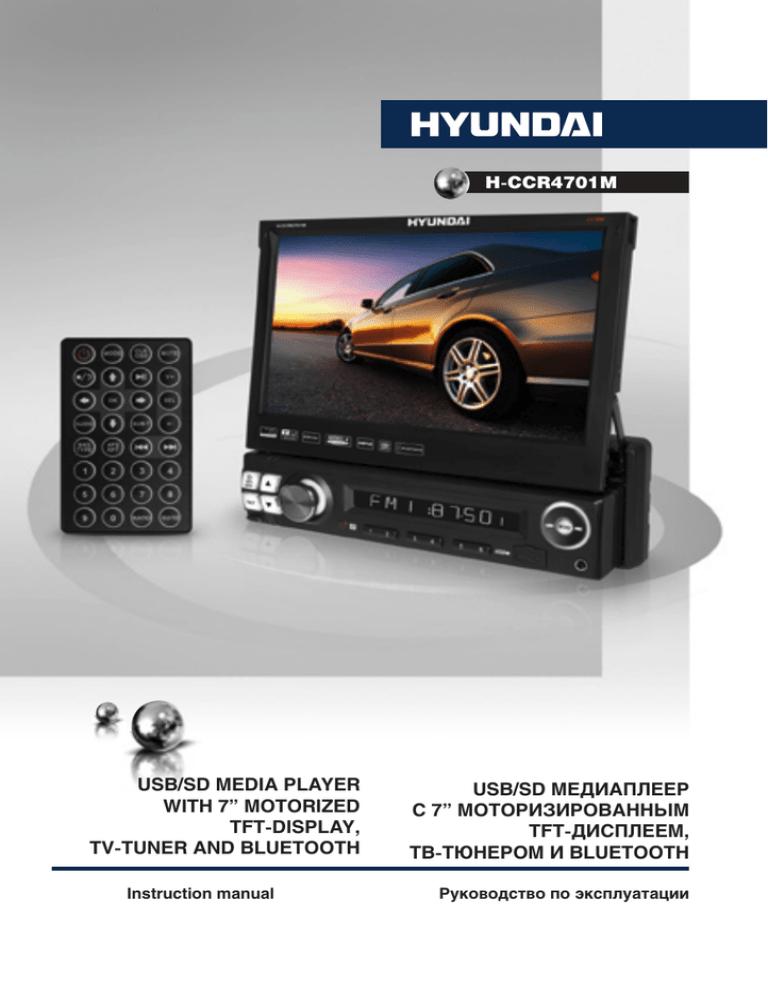 Hyundai H-CCR4701M Instruction manual | Manualzz