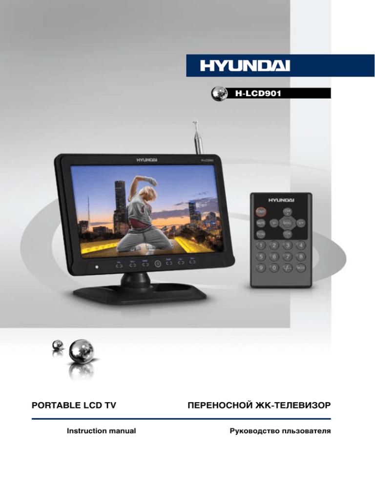 Hyundai H-LCD901 User manual   Manualzz