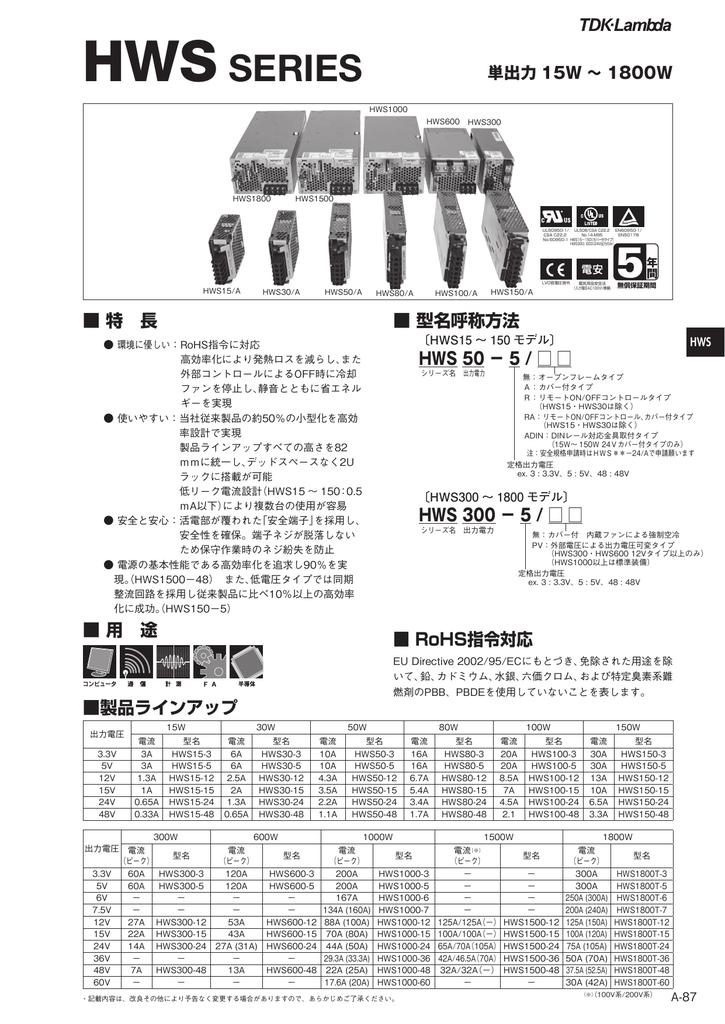 60A LAMBDA-DENSEI JWS300-2 SWITCHING POWER SUPPLY-output 2V