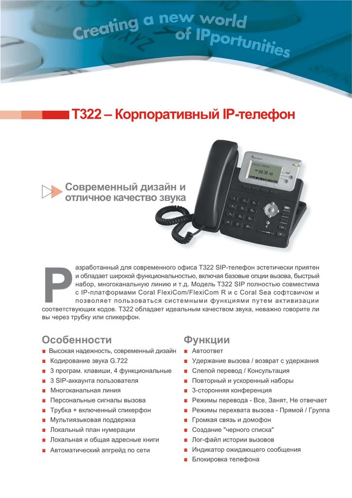 телефон занят перевод