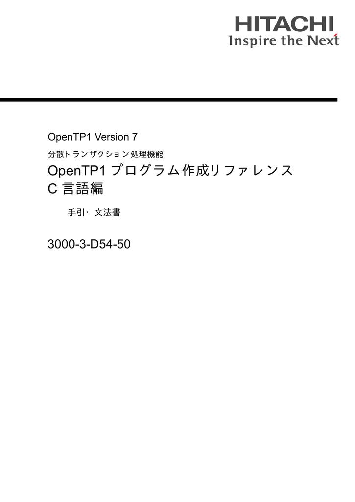 OpenTP1 プログラム作成リファレンス C 言語編 3000-3-D54-50 OpenTP1 ...