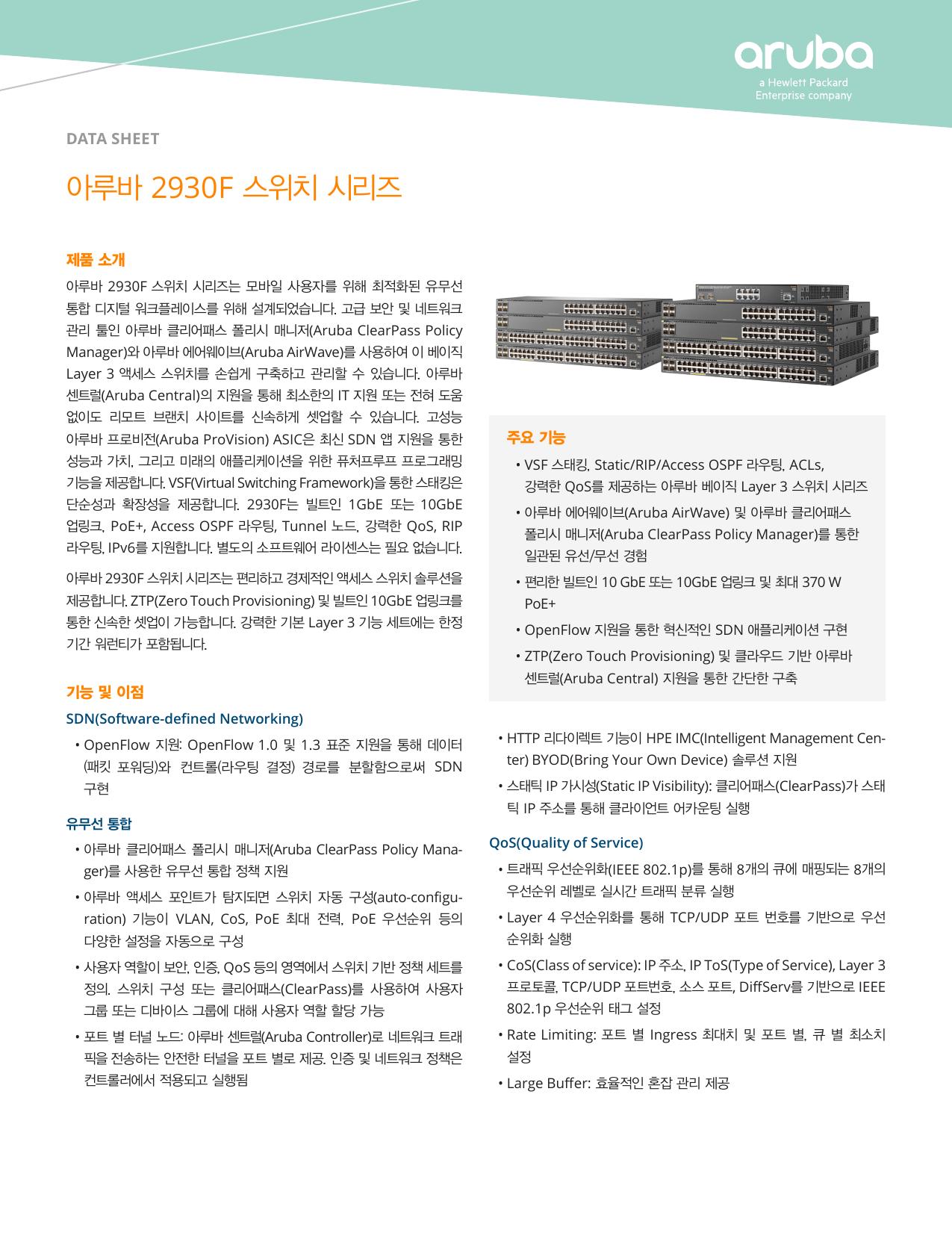 아루바 2930F 스위치 시리즈 | manualzz com