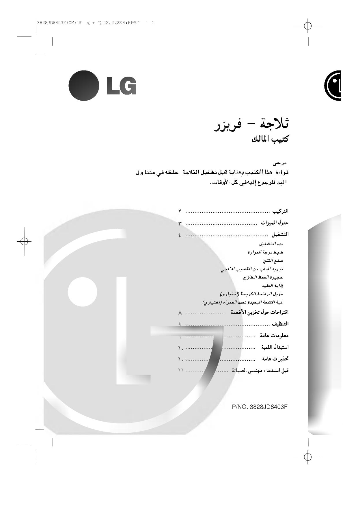 LG GR-S512QLC Instrukcja obsługi | manualzz.com on