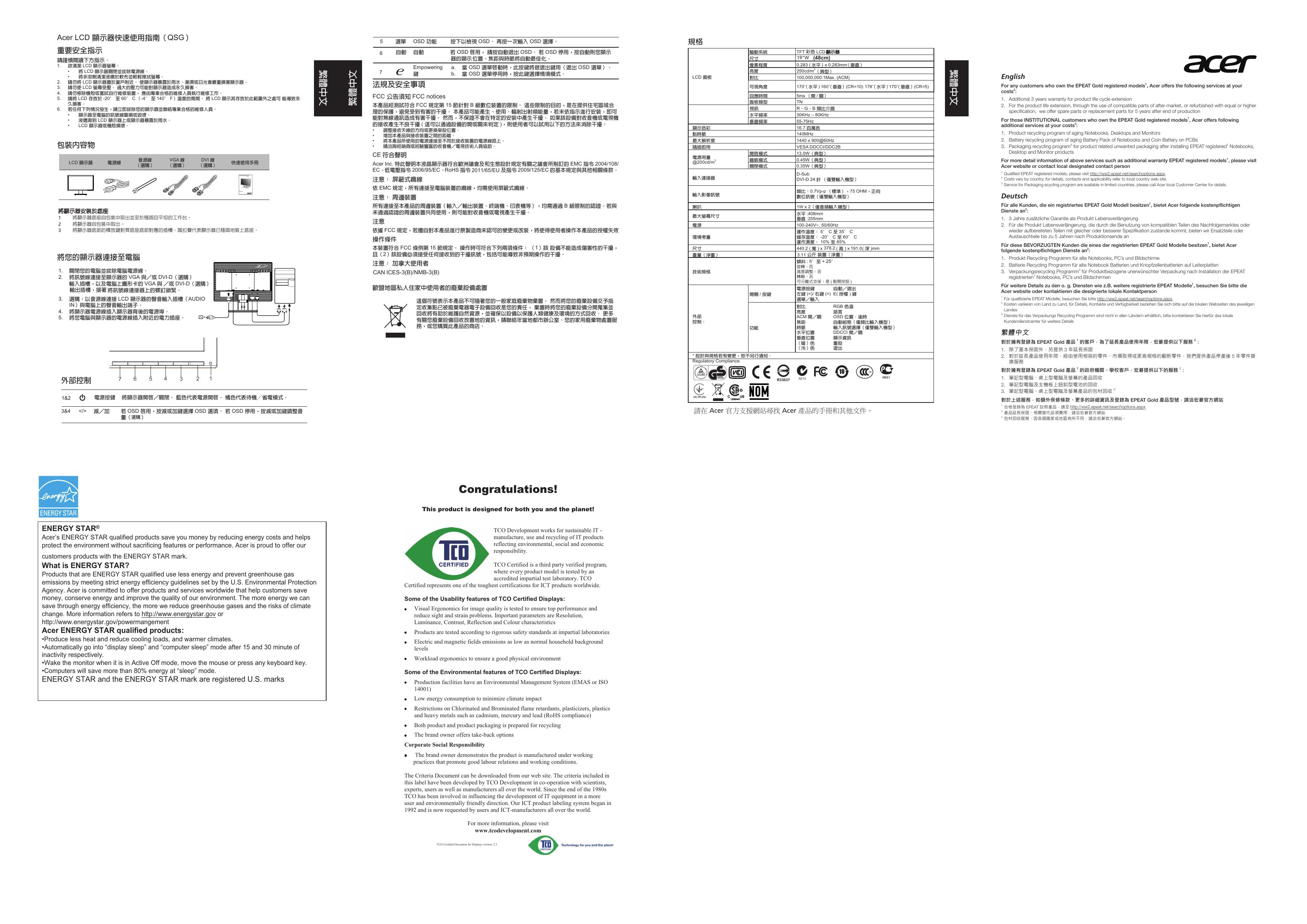 Acer V196WL Quick Start Guide | manualzz com