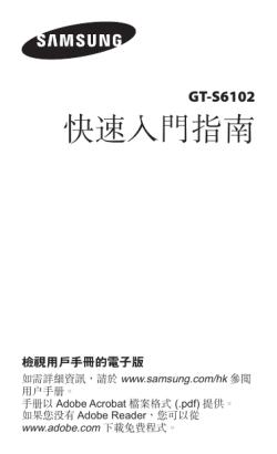 Samsung Galaxy Y Duos Manual Pdf
