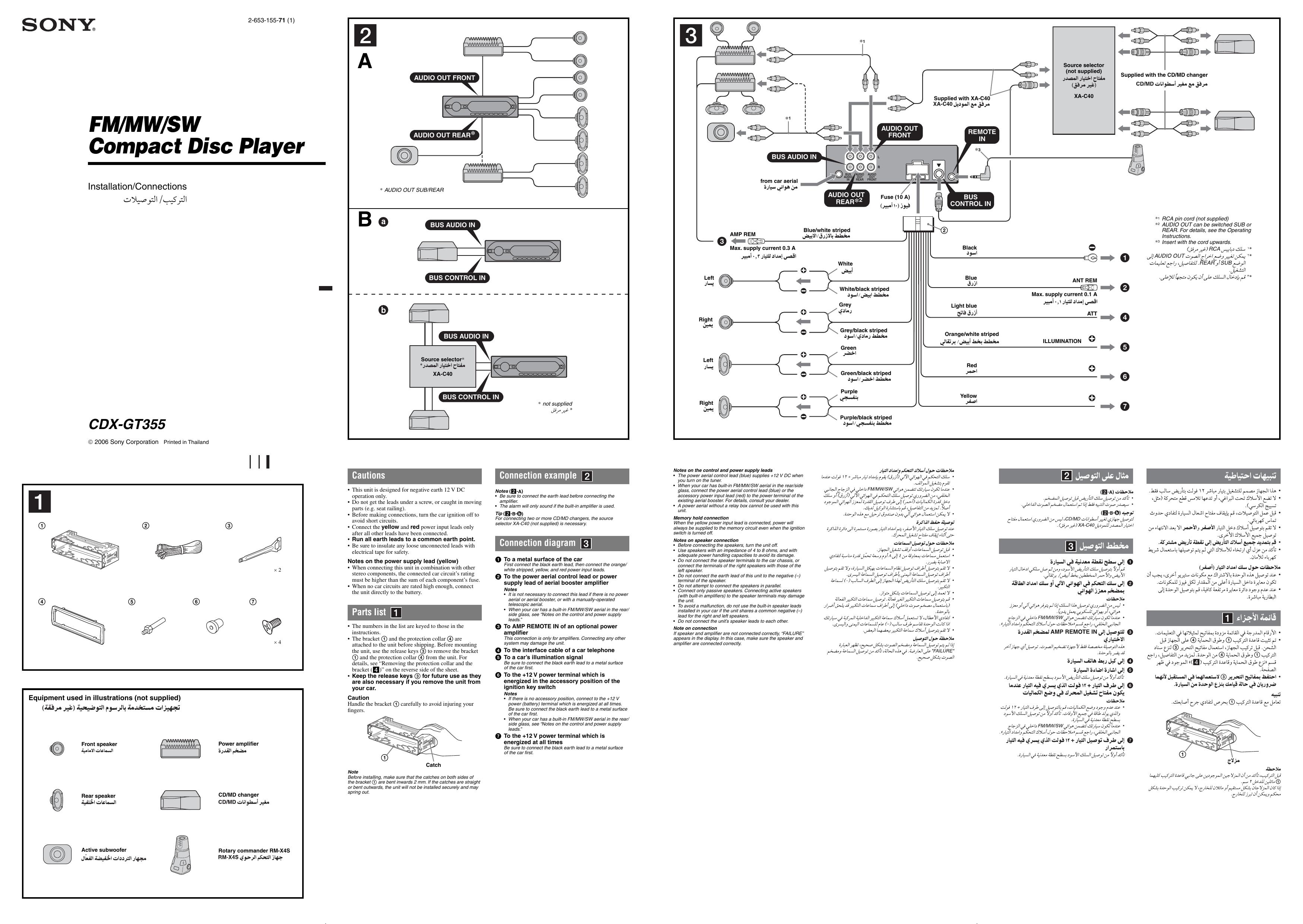 Sony Cdx Gt640Ui Wiring Diagram from s1.manualzz.com