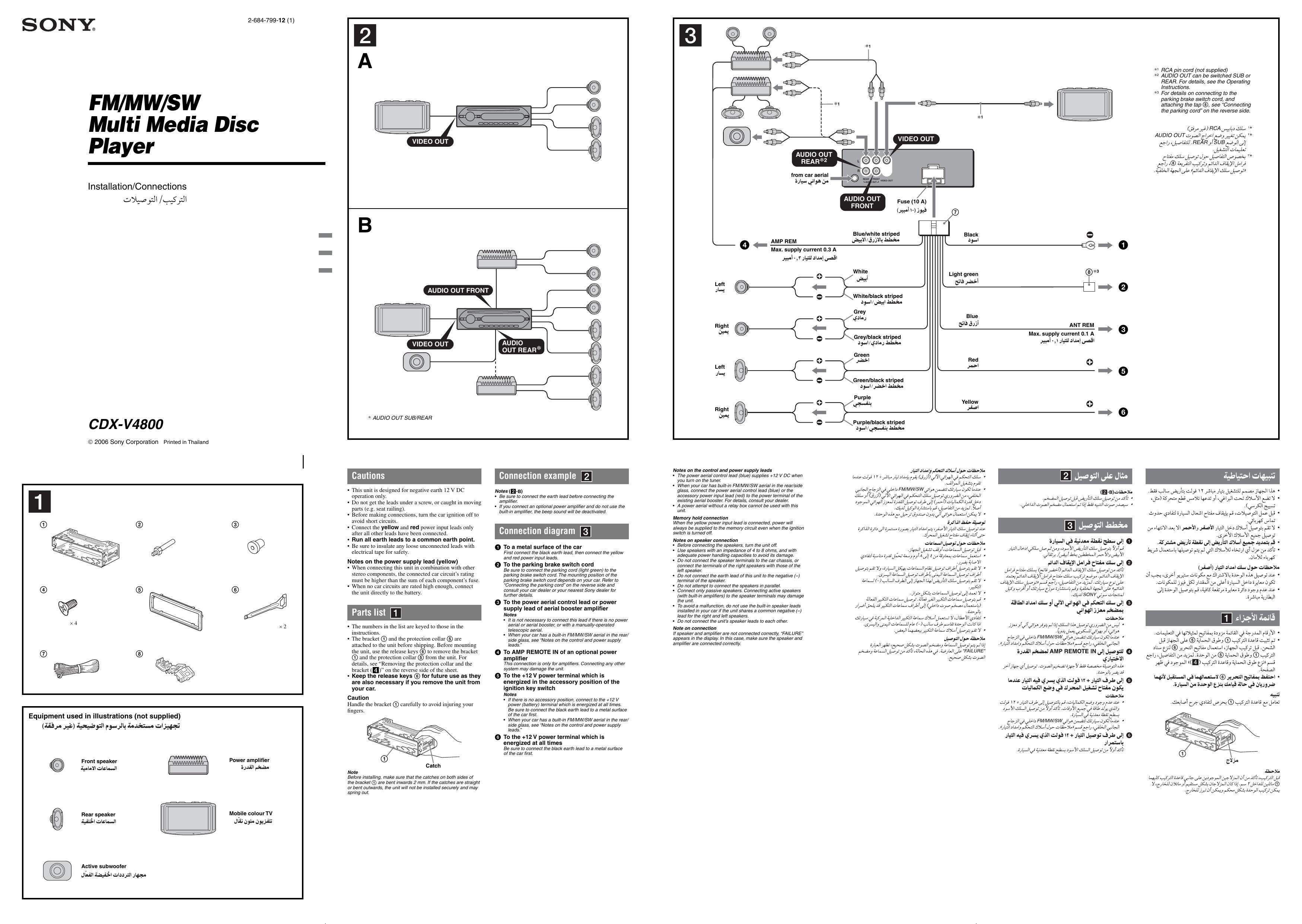 Sony CDX-V4800 Installation guide   ManualzzManualzz