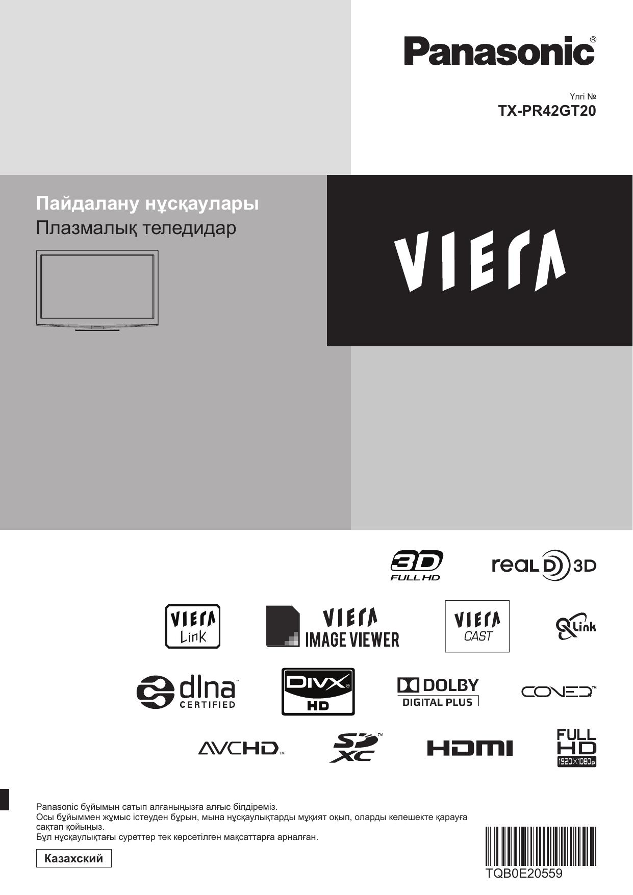 Яндекс ойын кітабы арқылы құрылғы